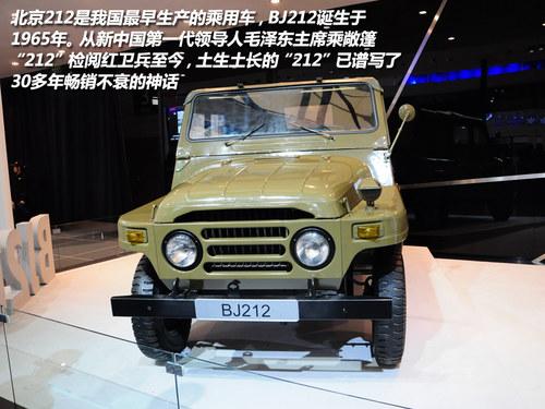 北京吉普212