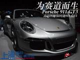 为赛道而生 高清图解保时捷911 GT3