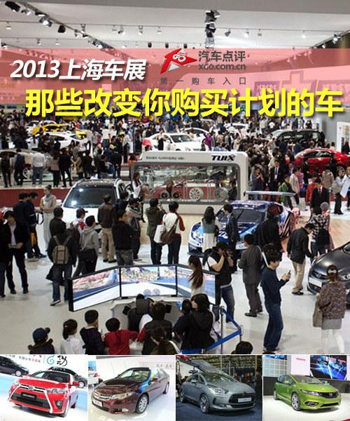 2013上海车展 那些改变你购买计划的车