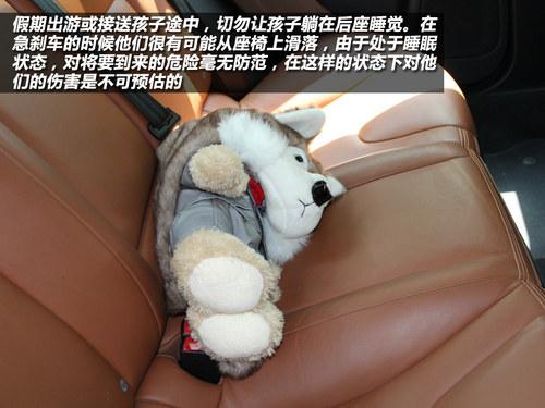汽车安全手册 儿童乘车安全要如何保障