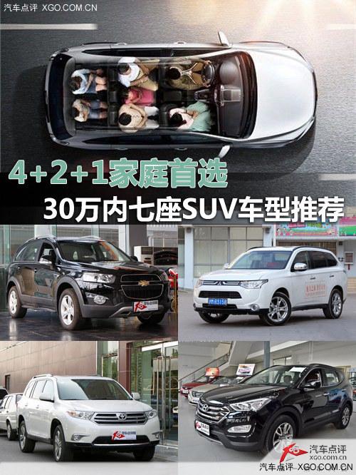 4+2+1家庭首选 30万内七栋SUV车型推荐