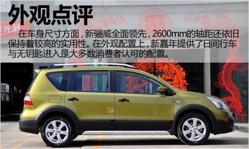 对决2013款小型车 新骊威VS嘉年华/POLO