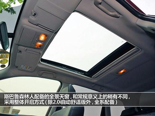 享受夏日阳光 4款配备全景天窗SUV推荐