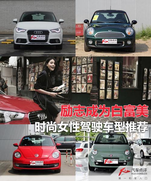 励志成为白富美 时尚女性驾驶车型推荐
