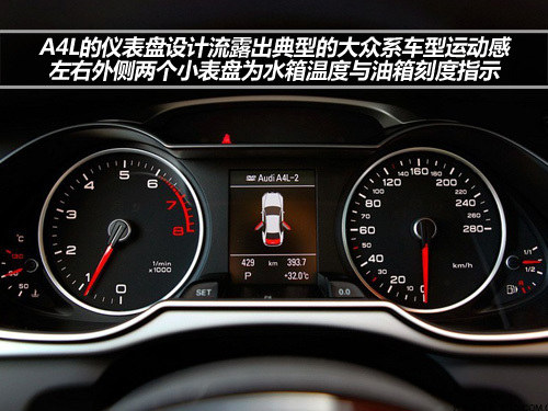 表盘为水箱温度与油箱刻度指示.   a4l四驱车型的座椅采用全高清图片