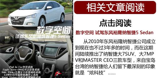 推荐选择中低配 纳智捷5 Sedan购买指南