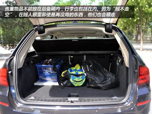 汽车安全手册:汽车后备厢使用注意事项