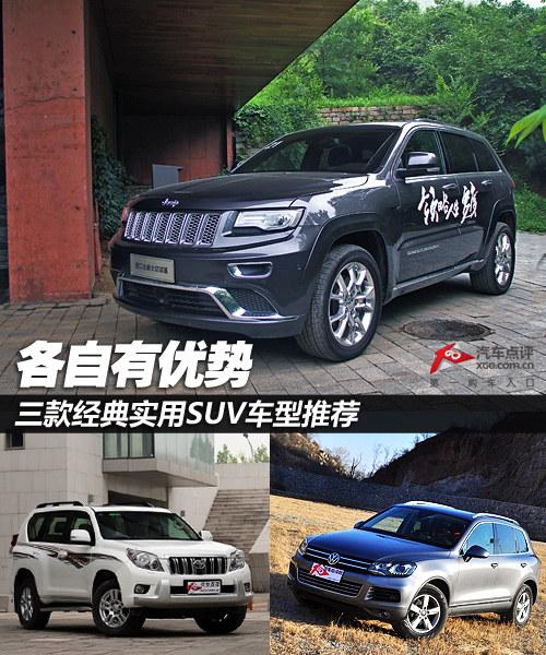 各自有优势 三款经典实用SUV车型推荐