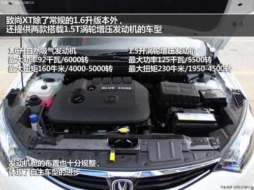 首选1.6升俊酷型 长安致尚XT购买指南