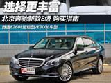 选择更丰富 北京奔驰新款E级购买指南