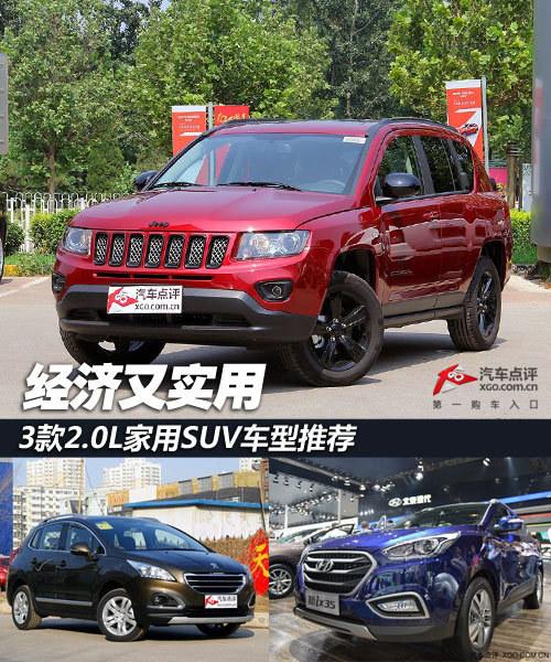 经济又实用 3款2.0L家用SUV车型推荐