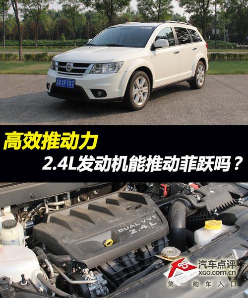 快推动力 2.4L发动机能推动菲跃吗?