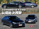 认同此次改款 北京奔驰新款E级车主体验