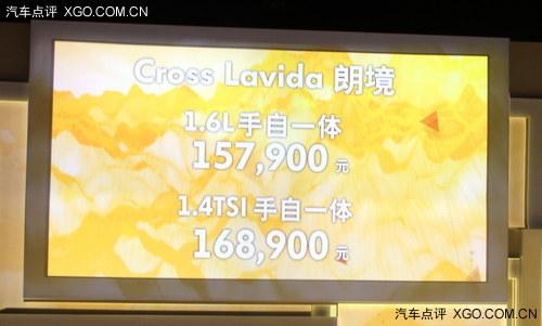 朗境领衔 上海大众Lavida家族正式上市