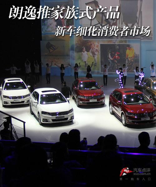 朗逸推家族式产品 新车细化消费者市场