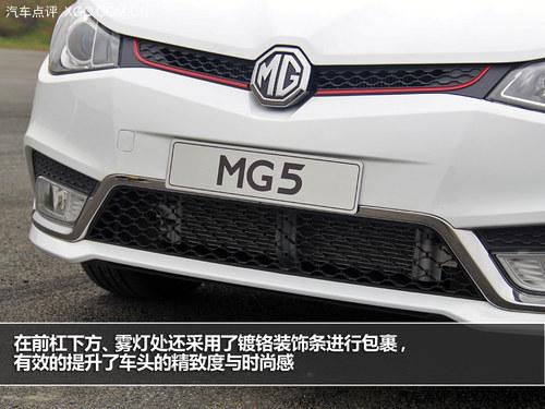 """强""""心""""剂见成效 试驾上汽MG5 1.5T+6AT"""