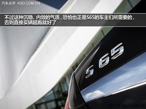 豪华与性能的完美诠释 S65 AMG官图解析