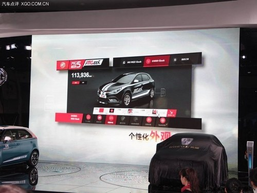 2013广州车展 MG 1.5T版车型正式上市