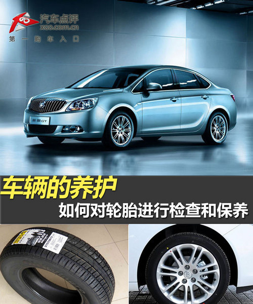 车辆的养护 如何对轮胎进行检查和保养