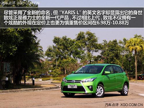 年轻新宠 试驾广汽丰田YARIS L致炫1.5L