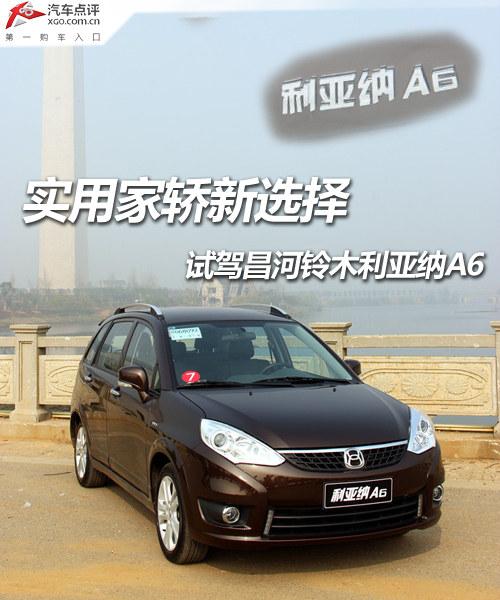 实用家轿新选择 试驾昌河铃木利亚纳A6