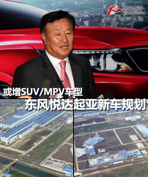 或增SUV/MPV车型 东风悦达起亚新车规划