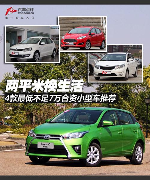 两平米换生活 4款年轻态合资小型车推荐