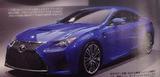 2014北美车展发布 雷克萨斯RC F宣传图