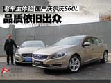 品质依旧出众 老车主体验沃尔沃S60L