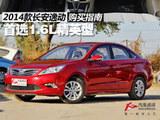 首选1.6L精英型 2014款长安逸动购买指南
