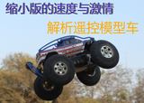 缩小版的速度与激情 解析遥控模型车
