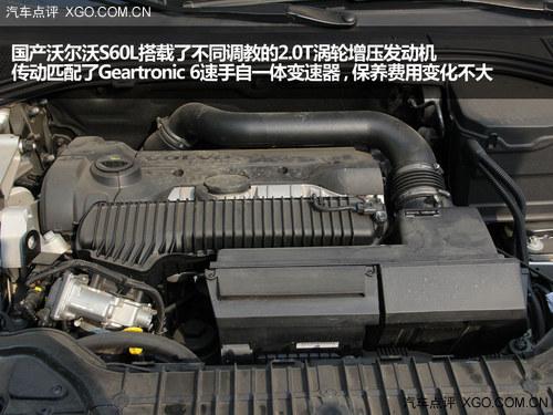 小保养或770元  沃尔沃S60L保养解析