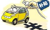 新增五款 北京公布第2期新能源汽车目录