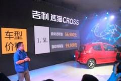 或6万元起售 吉利熊猫CROSS今日上市