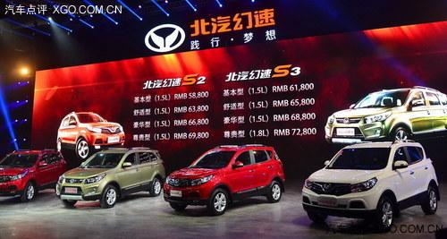 售5.88万元起 北汽幻速S2/S3今日上市