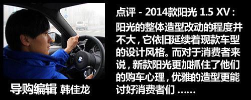 实用派 点评2014款东风日产阳光1.5XV