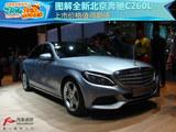 上市价格值得期待 图解全新奔驰C260L
