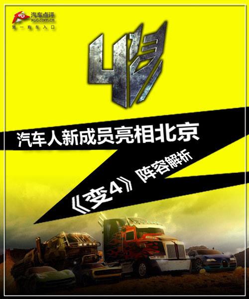 汽车人新成员亮相北京 《变4》阵容解析_雪佛兰角色阵容曝光_新闻_58车