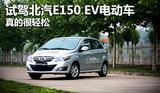 真的很轻松 试驾北汽E150EV纯电动车