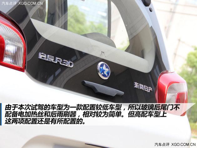 三缸经济型家用小伙伴 试驾体验启辰R30