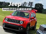 新Jeep青年 Jeep自由侠北美抢先实拍
