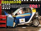 自说自话 碰撞分低的小车真的不安全?