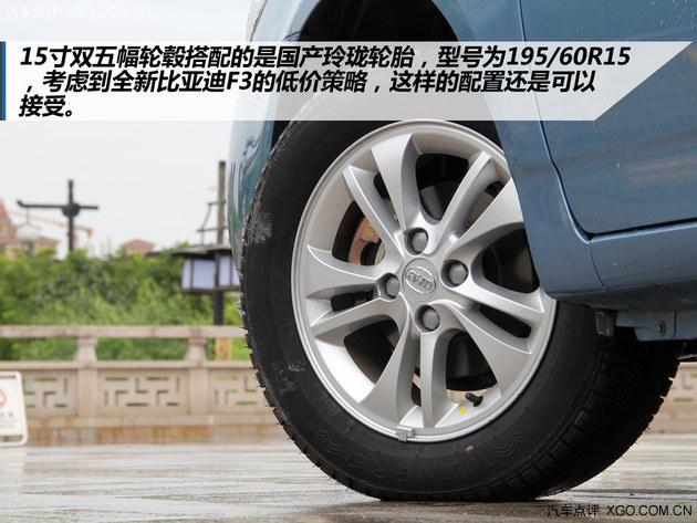 物美价廉新国民车 试驾全新比亚迪F3