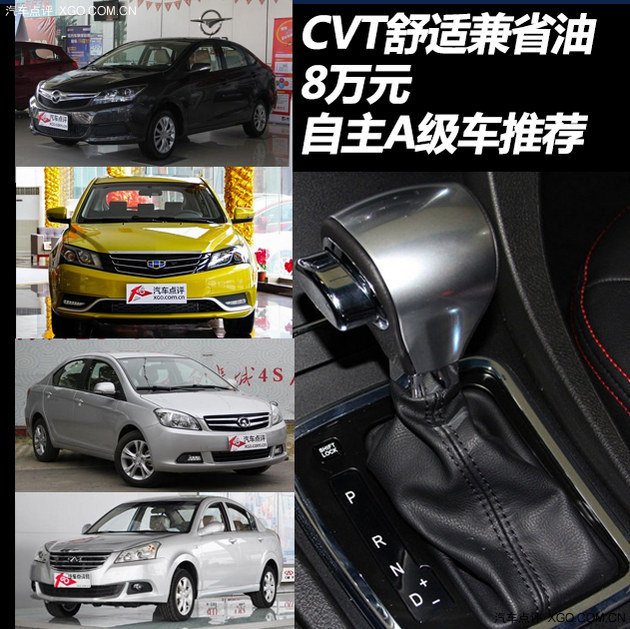 CVT舒适兼省油 8万元精品自主A级车推荐