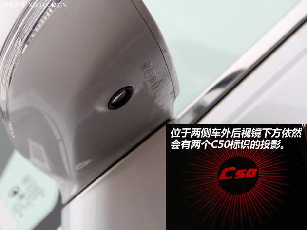 整体表现可圈可点 评测长城C50升级版