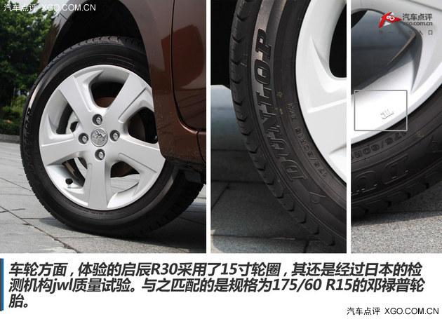 诺基亚品质国产价 体验东风日产启辰R30