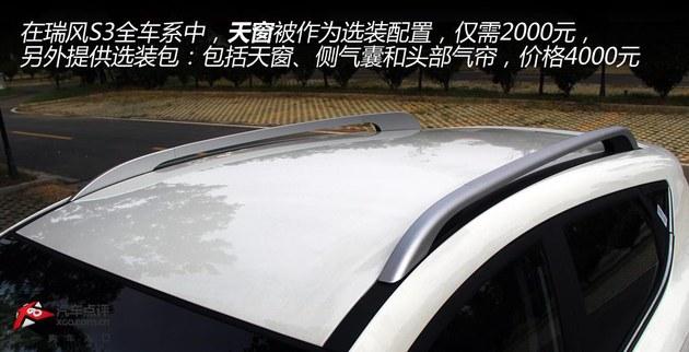 轻松驾驶轻松拥有 江淮瑞风S3试驾体验
