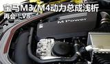 再会!V8 新一代宝马M3/M4动力总成解析