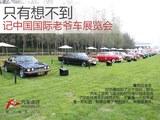 体验中国老爷车展览会