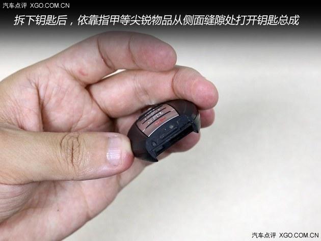 遥控失灵不求人 自己更换汽车钥匙电池